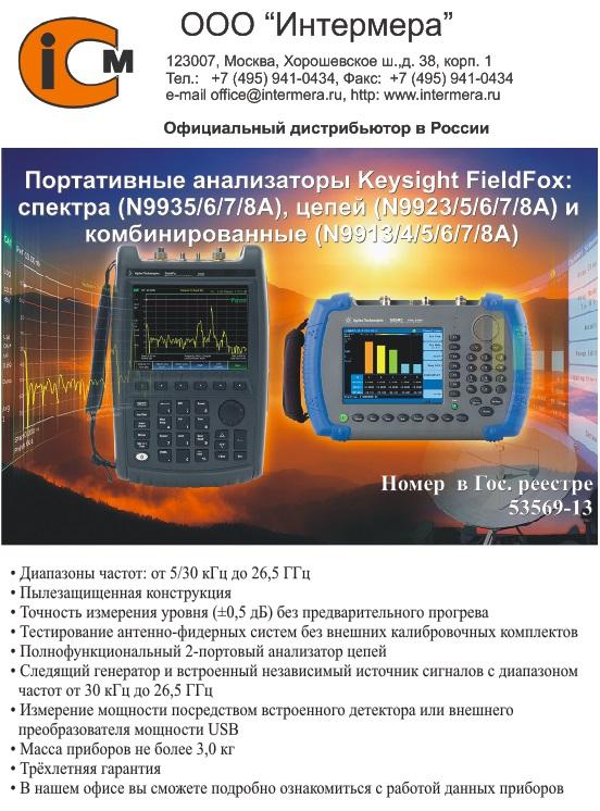Keysight Technologies N9913A, N9914A, N9915A, N9916A, N9917A, N9918A, N9950A, N9951A, N9952A комбинированные ВЧ или СВЧ анализаторы FieldFox