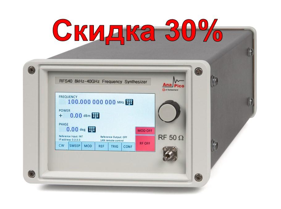 Генератор сигналов RFSU40 GPIB