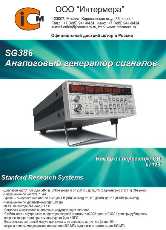 Stanford Research Systems SG386 аналоговый генератор ВЧ сигналов
