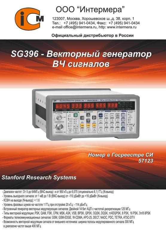 Stanford Research Systems SG396 векторный генератор ВЧ сигналов